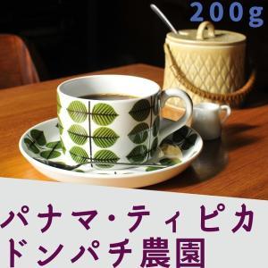 パナマ・ドンパチ・ティピカ 自家焙煎 コーヒー豆 [豆のまま] □産地:パナマ □内容量:200g|gakuzancoffee