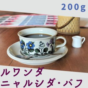 ルワンダ・ニャルシダ・バフ  自家焙煎 コーヒー豆 [豆挽き済] □産地:ルワンダ □内容量:200g|gakuzancoffee
