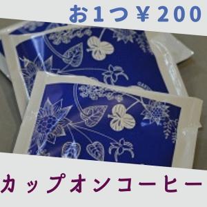 カップオンコーヒー gakuzancoffee