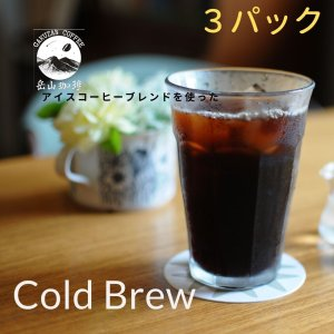 Cold Brew  水出しアイスコーヒー gakuzancoffee