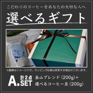 ギフト Aセット【岳山ブレンド(200g)+選べるコーヒー豆(200g)】 2点セット|gakuzancoffee