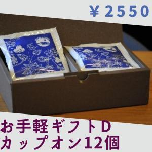 ギフト Dセット【岳山ブレンド】お手軽 カップオン 12個セット|gakuzancoffee