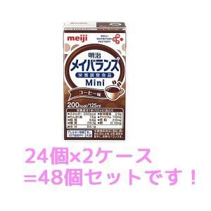 ▽▲▽【2ケースセット送料無料!】※リニューアル メイバランスMini コーヒー味 125ml×24本×2ケースの計48個