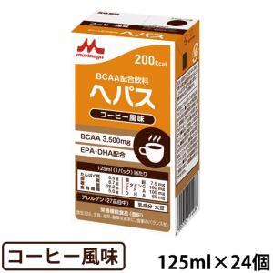 ヘパス コーヒー風味 125mL×24パック クリニコ (平日午前11時迄のご注文で即日発送)|galenus