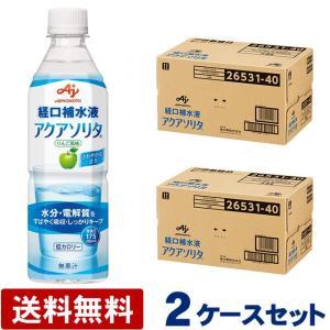 (2ケースセット送料無料) アクアソリタ ペットボトル500...