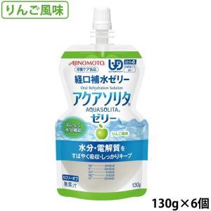 アクアソリタゼリー AP(りんご味)  130g×6/箱 経口補水液ゼリー 味の素