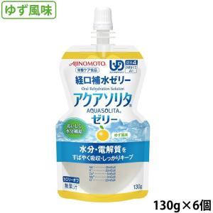 アクアソリタゼリー YZ(ゆず味) 130g×6/箱 経口補水液ゼリー 味の素