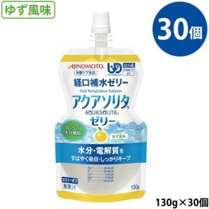 (30個セット) アクアソリタゼリー YZ(ゆず味)  130g×6袋/箱×5 計30個 経口補水液...