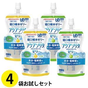 (お試し4袋セット) アクアソリタゼリー アップル2袋ゆず2袋計4袋セット 経口補水液ゼリー 味の素