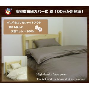 綿100% 高密度生地使用 防ダニ  掛布団カバー シングル(150×210cm) 安心の日本製 受注生産|galette-des-rois2