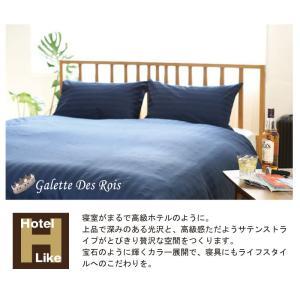 シーツ コットンサテンストライプ ホテルライクシーツ キング 270×300cm 綿100% 大きいサイズ フラットシーツ|galette-des-rois2