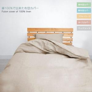 天然繊維 麻を100%使った布団カバー リネン100%なので、パリッとした肌触りで風通しがよく、吸水...