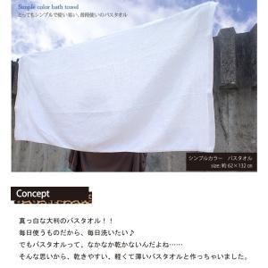 シンプル 無地カラー 大判バスタオル 62×132cm 綿100% バスタオル 普段使い 厚みしっかりのバスタオル bath2|galette-des-rois2