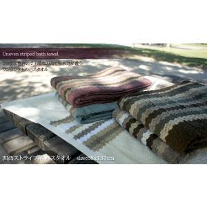 ちょっと訳あり 凹凸 ストライプ柄 エンボス 大判 バスタオル 68×137cm ちょっと大きめ サイズ 綿100% 厚さ 普通 普段使い バスタオル パイル bath8|galette-des-rois2