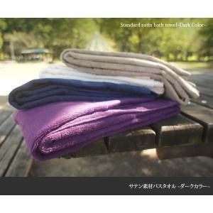 ちょっと訳あり ダークカラー 無地 バスタオル 63×127cm 普通サイズ 綿100% 厚さ ふつう 普段使い バスタオル パイル bath19|galette-des-rois2