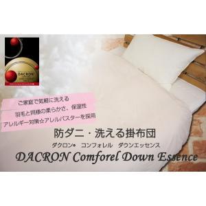 ダクロン コンフォレルダウンエッセンスは羽毛に近い快適性と保温性の洗える掛布団です。 特殊なつぶ綿の...
