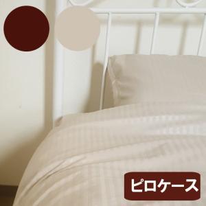 G サテンストライプ調 ピロケース 43×63cm 高密度生地使用 薬剤不使用 防ダニ 枕カバー 軽量・速乾の写真