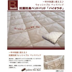 ベッドパッド ダブル(140×200cm) 抗菌防臭 丸洗い 洗える ウォッシャブル ベットパット ベットパッドの写真
