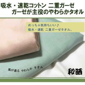 【サイズ】 70×150cm 【組 成】 生地 綿100%(日本製) 【重 さ】 約70g  ※写真...