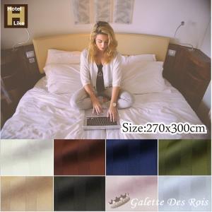 シーツ コットンサテンストライプ ホテルライクシーツ キング 270×300cm 綿100% 大きいサイズ フラットシーツ|galette-des-rois
