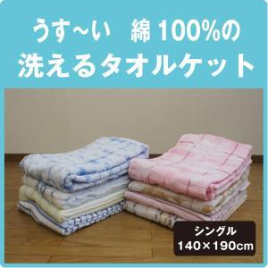 うす〜い 洗える タオルケット 柄おまかせ 吸湿性が高く、肌...