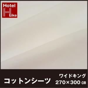 WK270 大きなサイズのコットンシーツ 綿100% フラットシーツ ワイドキング(270×300cm) 平織シーツ|galette-des-rois