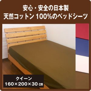 綿100% ベッドシーツ クイーン 160×200×30cm ボックスシーツ 日本製|galette-des-rois