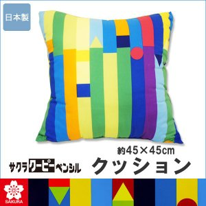 在庫処分 背あてクッション 約45×45cm ブルー サクラクレパス クーピーペンシルクッション 背当てクッション 日本製 綿100% 45角クッション キッズ 子供部屋 galette-des-rois