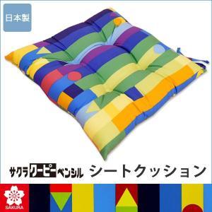 シートクッション 約43×43cm ブルー サクラクレパス クーピーペンシルクッション ひも付き いす用 椅子用 日本製 綿100% キッズ 子供部屋 galette-des-rois