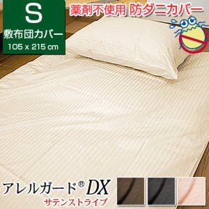 【サイズ】  105×215cm 【生地】   ポリエステル80% 綿20% 【仕様】   YKKフ...