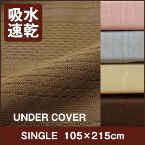 吸水速乾  UNDER COVER(敷き布団カバー)  シングル 105×215cm  Lucoolの写真