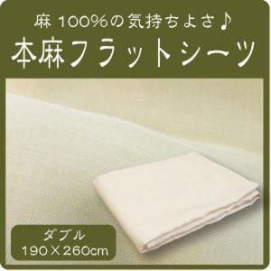 本麻100% フラットシーツ ダブル(190×260cm) 本麻シーツ 平織りシーツ 麻100% ラミー リネンではありません 洗える 26000 galette-des-rois