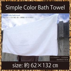 シンプル 無地カラー 大判バスタオル 62×132cm 綿100% バスタオル 普段使い 厚みしっかりのバスタオル bath2|galette-des-rois
