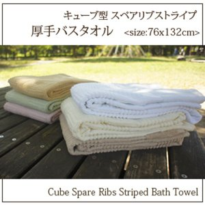 ちょっと訳あり キューブ エンボス アースカラー 無地 大判 バスタオル 76×132cm 大きめサイズ ワイド 綿100% 厚手タイプ 普段使い バスタオル パイル bath14|galette-des-rois