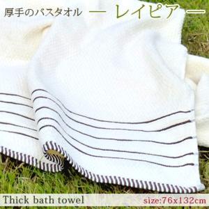 ちょっと訳あり ラージサイズ ステッチ 大判 バスタオル 76×132cm エンボス生地 ワイド 新色 追加 綿100% 厚手タイプ 普段使い バスタオル パイル bath15|galette-des-rois