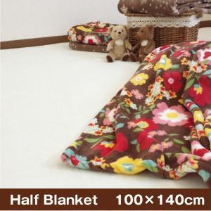 ノルディック柄 ボタニカル柄 ハーフケット ブランケット (100×140cm) 毛布 galette-des-rois