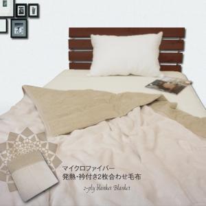 暖かさ2倍 2枚合わせのマイクロファイバーブランケット シングルサイズ 軽量 吸湿発熱毛布 綿入りで暖かい2枚合わせ毛布 galette-des-rois