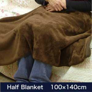 マイクロファイバー ハーフケット (100×140cm) ひざ掛け 毛布 ブランケット galette-des-rois