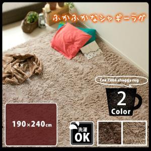 シャギーラグ 洗える ラグ ラグマット 190×240cm 無地ラグ カーペット ラグ マット ラグマット  洗える  絨毯 じゅうたん シャギー galette-des-rois