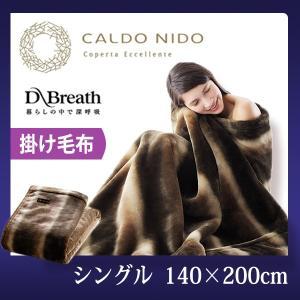 CALDO NIDO notte (カルドニード・ノッテ) 掛け毛布 シングルサイズ 140×200cm あったか毛布カルドニード 快眠博士 galette-des-rois