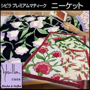 シビラ (Sybilla) プレミアムマティーク ニーケット (ひざ掛け毛布) 70×100cm galette-des-rois