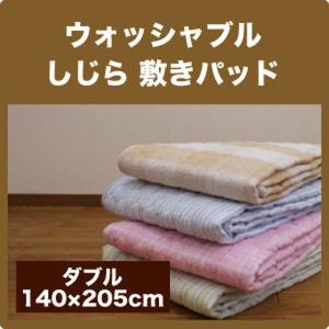柄おまかせ 価格 数量限定 しじら敷きパッド ダブルサイズ ガーゼのような肌触り 敷きパット 敷パッド 敷パット ベッドパッド ベッドパット ベットパット galette-des-rois