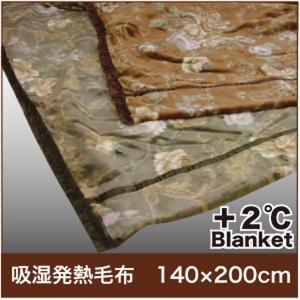 送料無料 +2℃ 吸湿発熱ブランケット(140×200cm) 毛布 galette-des-rois