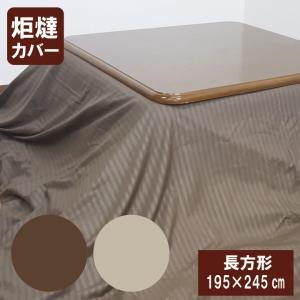 【サイズ】 長方形195×245cm 【組 成】 ポリエステル100% 【仕 様】 ファスナー 【生...