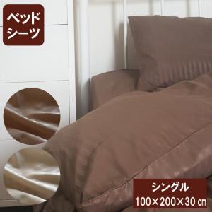 G サテンストライプ調 ベッドシーツ シングル 100×200×30cm 高密度生地使用 薬剤不使用 防ダニ ボックスシーツ マットレスカバー 軽量・速乾