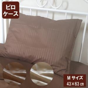 G サテンストライプ調 ピロケース 43×63cm 高密度生地使用 薬剤不使用 防ダニ 枕カバー 軽量・速乾|galette-des-rois