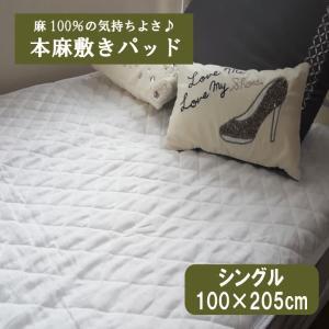 G 本麻敷きパッド シングル(100×205cm) 丸洗いOK! 冷却マット 敷きパット 敷パッド 敷パット ベッドパッド ベッドパット ベットパット 麻100% ラミー|galette-des-rois