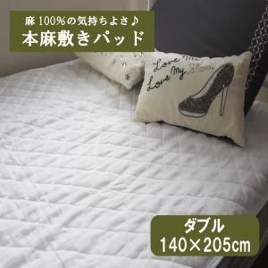 G 本麻敷きパッド ダブル(140×205cm) 丸洗いOK! 冷却マット 敷きパット 敷パッド 敷パット ベッドパッド ベッドパット ベットパット 麻100% ラミー|galette-des-rois