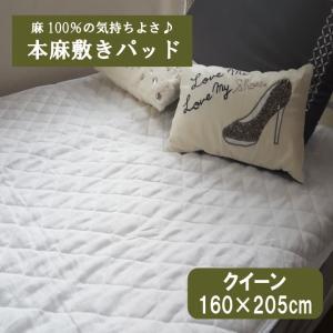 G 本麻敷きパッド クイーン(160×205cm) 丸洗いOK! 冷却マット 敷きパット 敷パッド 敷パット ベッドパッド ベッドパット ベットパット 麻100% ラミー|galette-des-rois