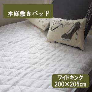 G 本麻敷きパッド ワイドキング(200×205cm) 丸洗いOK! 冷却マット 敷きパット 敷パッド 敷パット ベッドパッド ベッドパット ベットパット 麻100% ラミー|galette-des-rois